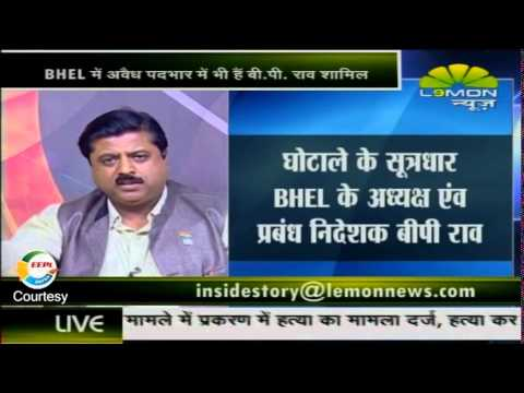 Prof. A. G. Iyer on Lemon News - BHEL Bhutan Agency Commission Scam -Expose (Episode 01) 16-11-2014