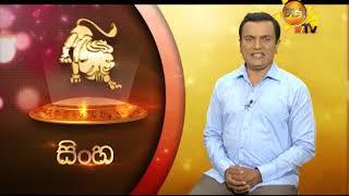 Hiru TV Tharu Walalla | 2018-12-14