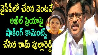 అఖిల్ ప్రియాపై  కామెంట్స్ Rampulla Reddy Comments On Akhila Priya TDP Allagadda | Cinema Politics