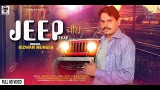 Rizwan Muneer    Thar    Jeep    New Latest Pk Song 2017    Andaaz Records