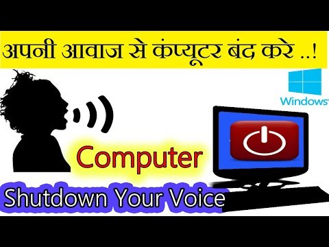 Computer Shutdown Your Voice.Using Cortana In Windows 10. [Hindi-हिंदी ]