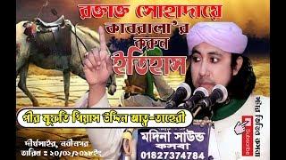 পীর মুফতি গিয়াস উদ্দিন আত্ব-তাহেরী।। দীর্ঘসাইর গ্রামবাসীর উদ্যোগে মাহফিল-2018