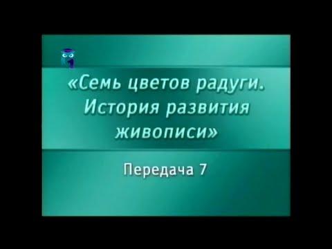 развитие живописи: