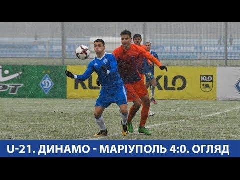 U-21. ДИНАМО Київ - МАРІУПОЛЬ 4:0. ОГЛЯД МАТЧУ