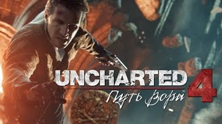 UNCHARTED 4: А ТЫ УЖЕ КУПИЛ PS4?