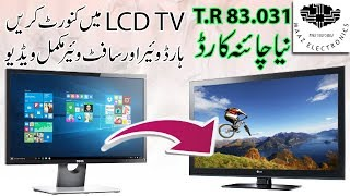 DIY Convert Any LCD Monitor into TV | Hardware & Software T.R83.031 Installation Urdu, Hindi