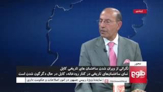MEHWAR: Kabul's Historical Sites In Need Of Reconstruction