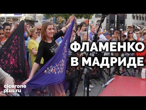 НАСТОЯЩИЙ ФЛАМЕНКО - Как научиться танцевать фламенко? Урок ФЛАМЕНКО в Мадриде на площади Кальяо