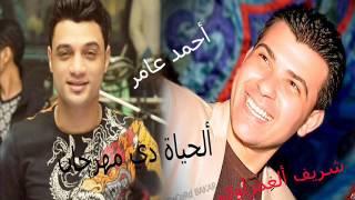 ألحياةة دي مهرجان أحمد عامر والغمراوي 2016