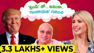 Funny Telugu Conversation Between Ivanka Trump & Donald Trump