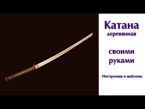 Самурайский меч из дерева своими руками 72