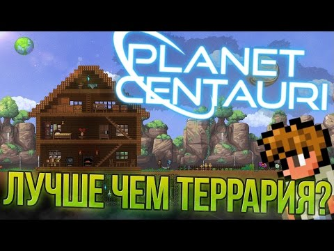 Planet Centauri - Лучше чем Terraria или Starbound? (Первый взгляд)