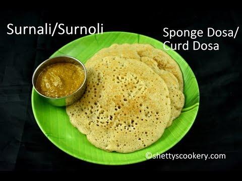 Sponge Dosa Recipe | Surnali Recipe | Sweet Sponge Dosa