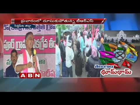 TRS Leaders Speed Up Election Campaign | Minister Harish Rao Lashes Out Congress | ABN Telugu