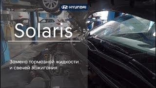 Hyundai Solaris (Замена тормозной жидкости и свечей зажигания)