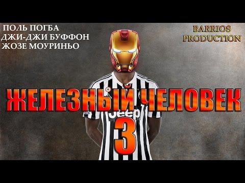 Железный человек 3 - Футбольный трейлер