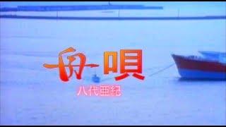 Funa Uta Sailor 39 S Song