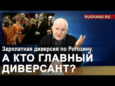Вице-премьер рф дмитрий рогозин прокомментировал сообщения о голодовке ульяновских коммунистов и назвал тех