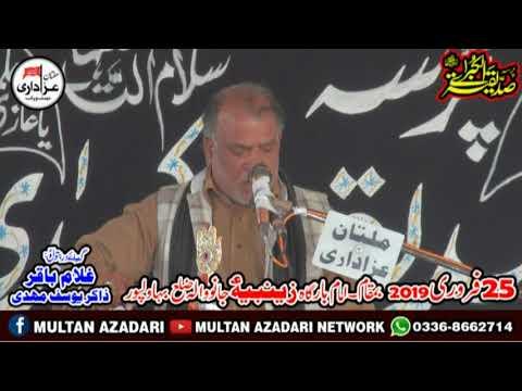 Zakir Atta Hussain Mahajar I YadGar Majlis | 25 Feb 2019 | Imambargah Zainbia JanoWala BhawalPur