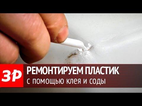 Склеивание пластика с содой