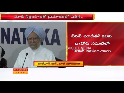 Neerav Modi Has Links With Narendra Modi: Manmohan Singh | Raj News Telugu