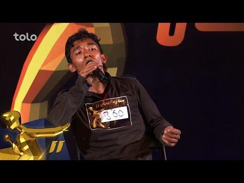 Afghan Star Season 11 - Kabul Audition - Nasir Ahmad / فصل یازدهم ستاره افغان - نصیر احمد