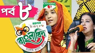 ইস্পাহানি মির্জাপুর বাংলাবিদ । পর্ব - ৮। Ispahani Mirzapore Banglabid । Episode - 8। Channel i TV