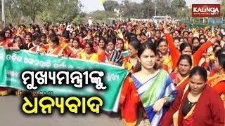 Anganwadi workers to meet Odisha CM Naveen Patnaik to thank him for pay hike   Kalinga TV