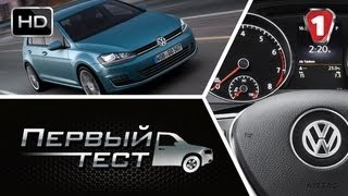 "Volkswagen Golf 7. ""Первый тест"" (HD)."