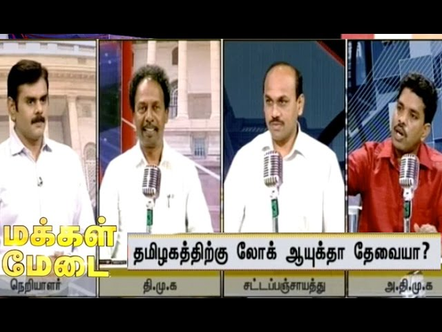 Makkal Medai(28/01/2015)-A discussion regarding whether Tamilnadu requires Lok Ayukta or not