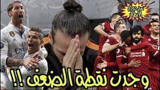 نقطة ضعف ريال مدريد هي نقطة القوة في ليفربول .. والعكس! | من سيفوز بأبطال أوروبا ؟