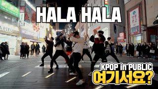 여기서요 에이티즈 Ateez Hala Hala 커버댄스 Dance Kpop In Public A동성로