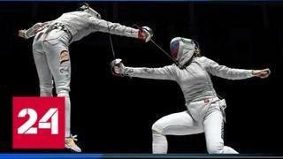 Фехтование. Россияне выиграли серебро и бронзу чемпионата мира - Россия 24
