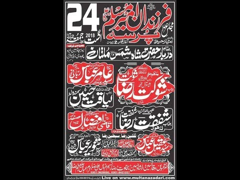 Live Majlis e Aza 12 Zilhaaj 2018 | Darbar Shah Shams Multan |