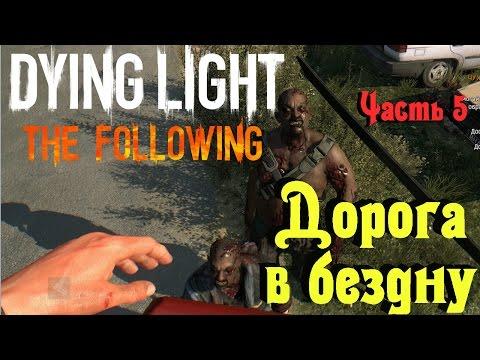 Dying Light - Поездка в бездну! прохождение The Following