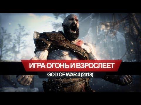 GOD of WAR 4 (2018)- Игра огонь и очень повзрослела
