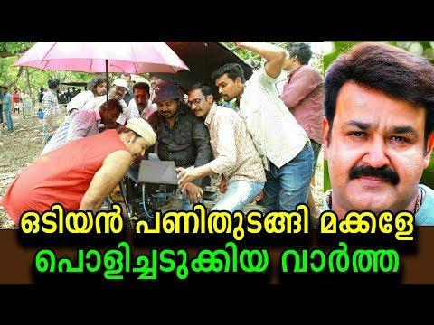 ഇന്ത്യൻ സിനിമ സമ്മതിക്കുന്നു ഇവൻ പുലി തന്നെ! | Mohanlal movie Odiyan latest news