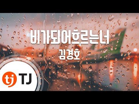 [TJ노래방] 비가되어흐르는너 - 김경호 (Kim Kyeong Ho) / TJ Karaoke