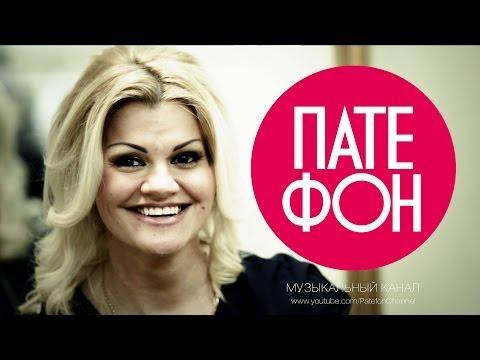 Ирина Круг - ПАТЕФОН
