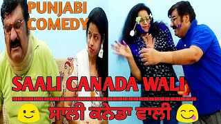 Saali Canada Wali / ਸਾਲੀ ਕਨੇਡਾ ਵਾਲੀ / Punjabi comedy video