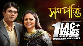 Sompotti | Most Popular Bangla Natok | Chanchol Chowdhury, Richi Solaiman, Shirin Alam | CD Vision