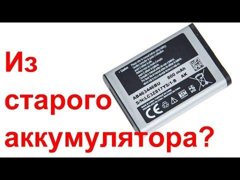 Что можно сделать из старого аккумулятора?