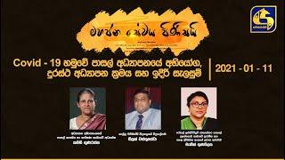Mahajana Sewaya Pinisai 2021 - 01 - 11
