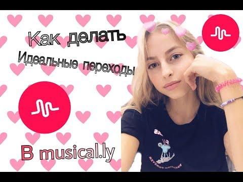 Как делать ИДЕАЛЬНЫЕ переходы в musical.ly?// Tutorial musical.ly💕