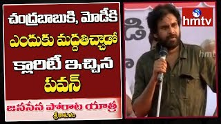 Pawan Kalyan Reveals The Reason Behind Supporting Modi and Chandrababu | JanaSena Porata Yatra | hmtv