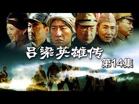 《呂梁英雄傳》 第14集 | CCTV 電視劇