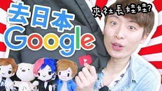 【拜訪日本Google】去夾「hajime社長」娃娃,但結果…?