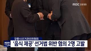 강릉선관위, 음식 제공 선거법 위반 고발