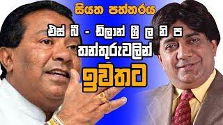 Siyatha Paththare | 27.08.2019 | Siyatha TV
