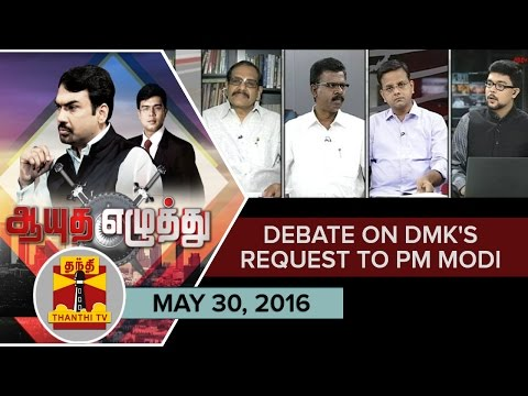 (30/5/2016) Ayutha Ezhuthu Debate on DMK's request to Narendra Modi | Thanthi TV
